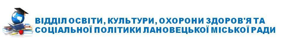 Logo for Відділ освіти,  культури, охорони здоров'я та соціальної політики  Лановецької міської ради